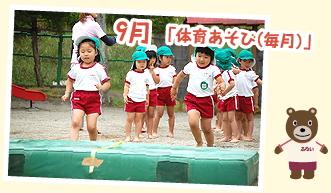 敷戸ふない幼稚園・年間行事